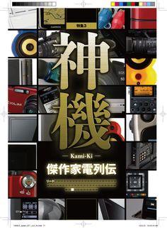 【雑誌】電化製品特集ページ