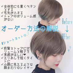 Pin on ショートヘア Asian Short Hair, Asian Hair, Short Hair Cuts, Short Hair Styles, Cute Hairstyles For Short Hair, Scarf Hairstyles, Love Hair, Great Hair, Natural Hair Moisturizer