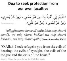islam on Dua to seek protection from our own faculties