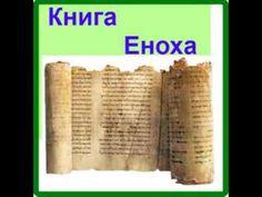 Книга Еноха (Эфиопский Енох) аудиокнига - ч.1 (под редакцией Андрея Вест...
