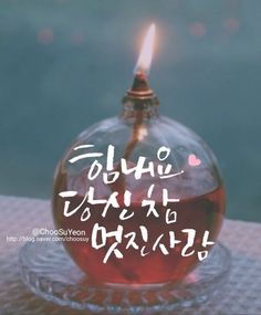Typographic Design, Typography, Lettering, Wise Quotes, Famous Quotes, Cool Words, Wise Words, Korean Text, Korea Quotes