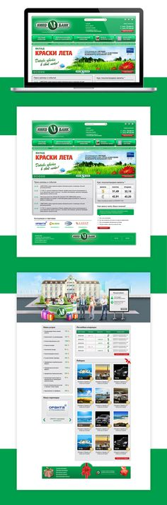 Корпоративный сайт Нико-Банк, nico-bank.ru