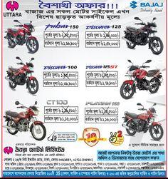 Uttara Motors Reduce The Bajaj Motorcycle Price In Bangladesh
