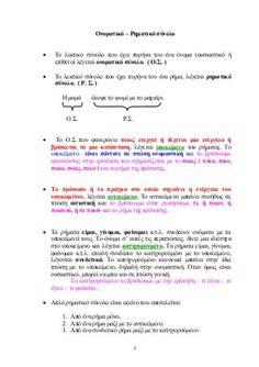 Συντακτικό Kids Education, Special Education, Greek Language, Teaching Tips, Mathematics, Grammar, Teacher, Classroom, Learning