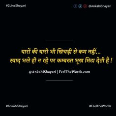 यारों की यारी भी खिचड़ी से कम नहीं  #LoveShayari #FeelTheWords #AnkahiShayari #2LineShayari #Shayari