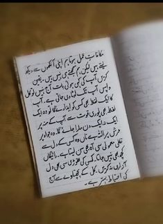 Motivational Quotes In Urdu, Poetry Quotes In Urdu, Urdu Quotes, Islamic Quotes, Quotations, Qoutes, Life Quotes, Beautiful Lines, Beautiful Words