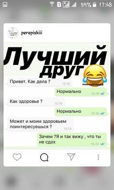 Fun Sms, Russian Jokes, Stupid Funny Memes, My Mood, Funny Moments, Quotations, Haha, Funny, Photos