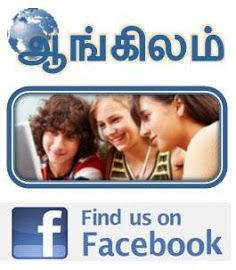 how to learn english quickly through tamil