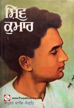 Punjabi Literature – Page 4 – Punjabi Library Book Names, Poetry Books, Audio Books, Literature, Writer, Novels, This Book, Pdf, Projects