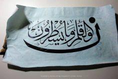inscription of jali Thuluth script  marbling paper on ink.  2014  ''Nûn'' ن وَالْقَلَمِ وَمَا يَسْطُرُونَ    İmagesource: http://kadiryilmazhat.blogspot.com/