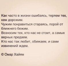 #Любовь #Отношения Cool Words, Wise Words, Modern Poetry, Russian Quotes, Wit And Wisdom, Different Quotes, Verse, Quote Posters, Wise Quotes
