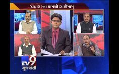 The News Centre Debate : 'Teachers oppose non-teaching duties', Pt 4  Subscribe to ‪#‎Tv9‬ Gujarati https://www.youtube.com/tv9gujarati Like us on ‪#‎Facebook‬ at https://www.facebook.com/tv9gujarati Follow us on ‪#‎Twitter‬ at https://twitter.com/Tv9Gujarat Follow us on ‪#‎Dailymotion‬ at http://www.dailymotion.com/GujaratTV9 Circle us on ‪#‎Google‬+ : https://plus.google.com/+tv9gujarat Follow us on ‪#‎Pinterest‬ at http://www.pinterest.com/tv9gujarati/pins