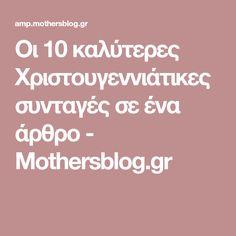 Οι 10 καλύτερες Χριστουγεννιάτικες συνταγές σε ένα άρθρο - Mothersblog.gr