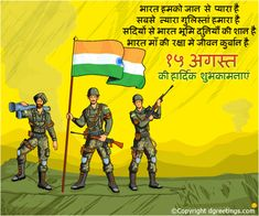 Best 17 of Independence day quotes - MyQuotes Happy Independence Day Indian, Independence Day Speech, Independence Day Pictures, Happy Independence Day Images, 15 August Independence Day, Independence Day Wallpaper, 15 August Images, Martyrs' Day, Indian Army