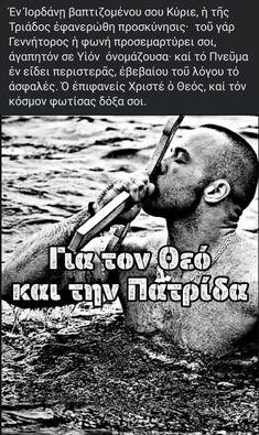 Prayer For Family, Greek Quotes, Kai, Prayers, Prayer For My Family