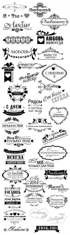 65 романтических надписей-шаблонов на русском языке - Ярмарка Мастеров - ручная работа, handmade