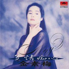 金素梅 多情痴心 Album Art Covers Chinese, Passion, Album, Cover, Artwork, Movie Posters, Art Work, Work Of Art, Auguste Rodin Artwork