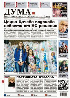 """Вестници и списания: Вестник """"ДУМА""""/ 18 декември 2014 г.  http://vestnici24.blogspot.com/2014/12/vestnik-duma_18.html"""