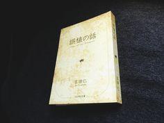 『誤植の話』吉田仁 文庫版 ◉ 電子書籍⇒「紙の本」化計画 第1弾
