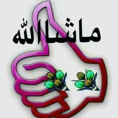Muslim Images, Islamic Images, Islamic Messages, Islamic Pictures, Morning Prayer Quotes, Morning Greetings Quotes, Morning Dua, Quran Wallpaper, Islamic Wallpaper