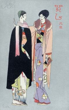 One of a series of 1932 Japanese New Year's cards from the collection at the Museum of Fine Arts, Boston.