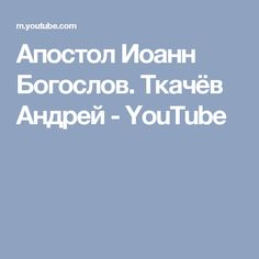 Апостол Иоанн Богослов. Ткачёв Андрей - YouTube