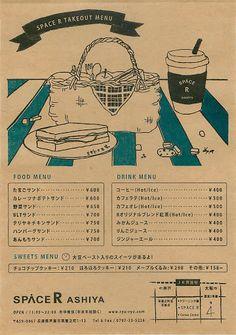 【用紙】しらす・白【色】茶・黄緑 Japan Graphic Design, Vintage Graphic Design, Graphic Design Layouts, Graphic Design Branding, Retro Design, Layout Design, Packaging Design, Ad Layout, Web Cafe