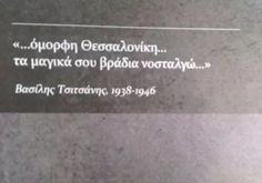 greek, greek quotes, and thessaloniki image