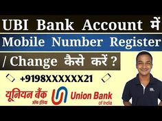 How To Register / Change Mobile Number In UBI Bank Account ? UBI Me Mobile Number Registration Change Kaise Kare ? Hello Friends, Agar aap apne Union Bank Of. My Mobile Number, Union Bank, Aadhar Card, Bank Of India, Bank Account, Science And Technology, Accounting, Numbers, Student