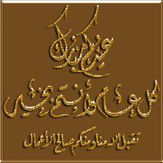 Images Eid Mubarak, Eid Images, Islamic Images, Iphone Wallpaper Planets, Black Wallpaper Iphone, Love Wallpaper, Happy Ramadan Mubarak, Eid Mubarak Wishes, Eid Mubrak