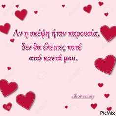 Greek Words, Forever Love, Life Lessons, Life Is Good, Greeting Cards, Romantic, Messages, Quotes, Tattoos