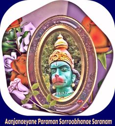 Viswaroobhanae Viswanaadhanae Hanuman Thuthi lyrics Tamil - English, விஸ்வரூபனே விஸ்வநாதனே ஹனுமான் துதி