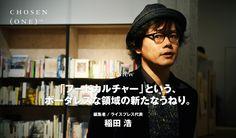 稲田浩 / Inada Hiroshi