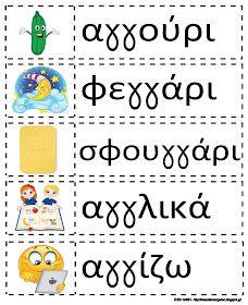 Learn Greek, Greek Language, Education, Learning, Words, School, Blog, Modern, Greek