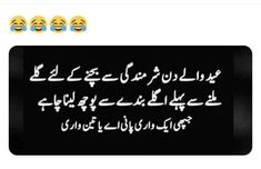 Eid Quotes, Funny Statuses, Fun Time, Funny Posts, Good Times, Jokes, Smile, Humor, Funny Messages