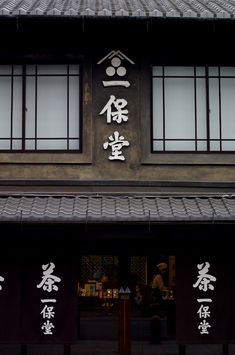 Located in the heart of Kyoto, Ippodo Tea Co. has been providing the highest quality Japanese green tea for nearly 3 centuries.   一保堂茶舗 京都本店の暖簾(のれん) Japanese Shop, Japanese Culture, Art Asiatique, Japanese Tea Ceremony, Japanese Interior, Travel Channel, Japanese Architecture, Kyoto Japan, Travel Memories