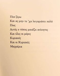 Love Actually, Greek Quotes, Qoutes, Literature, Self, Wisdom, Thoughts, Feelings, Sayings