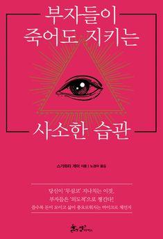 Book Cover Design, Portfolio Design, Sentences, Self, Sayings, Reading, Books, Management, Inspirational