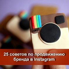 25 советов по продвижению бренда в Instagram  Создание идеального бизнеса в Instagram: http://elenafedulina.com/landing63391   1. Создайте бизнес-аккаунт в Instagram – это очень легко.   2. В качестве имени используйте название компании или бренда. Если оно занято, то выберите имя, которое максимально ассоциируется с брендом.   3. Заполните информацию профиля: загрузите красивую брендовую фотографию, добавьте короткую информацию о себе, разместите ссылку на веб-сайт компании.   4…