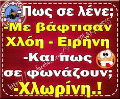 One Liner, Greek Quotes, Just Kidding, Funny Pins, Funny Moments, Funny Photos, Funny Texts, Jokes, Lol