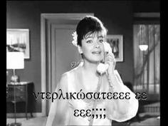 Ντερλικωσατε; Greek quotes