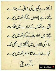 Paltii hai , taqadus ky labaday main haqarat ___ A. My Poetry, Urdu Poetry, Hadees Mubarak, Chloe Grace, Islam, Poems, Religion, Pdf, Peace