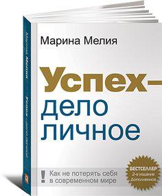 Успех — дело личное. Как не потерять себя в современном мире (2−е издание)