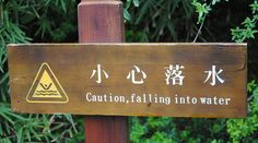 Chinglish caution falling into water by Toby Simkin, via Flickr