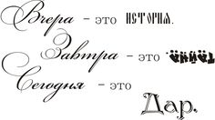 надписи - Поиск в Google