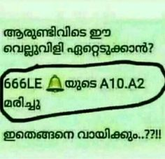10 Best Malayalam Riddles images in 2019 | Riddles, Latest