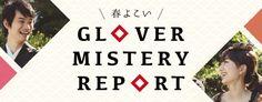 春よこい!GLOVER MISTERY REPORT