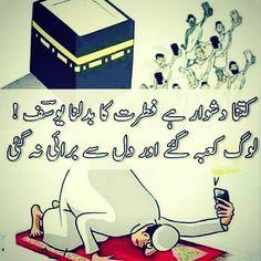 Uploaded by Saddam HuxXain. Find images and videos about islamic, urdu poetry and eid ul adha on We Heart It - the app to get lost in what you love. Rumi Love Quotes, Muslim Love Quotes, Sufi Quotes, Quran Quotes Love, Islamic Love Quotes, Islamic Inspirational Quotes, Religious Quotes, Nice Quotes, Urdu Funny Poetry