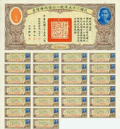 China - Ministery of Finance of Guominten for Reconstruction of the Nation 1936, Bond for 100 Yuan, #80414, 11.8 x 27.3 cm, brown, red, orange, olive, some coupons remaining, portrait of Dr. Sun Yat-sen, first president of the Republic, text only in Chinese.