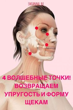 We bring to your attention a simple technique for facial rejuvenation. These exercises can be performed while lying, standing, sitting, or even standing upside down. In each position, the muscles of t Beauty Care, Beauty Skin, Beauty Hacks, Health And Beauty, Diy Beauty, Beauty Guide, Beauty Ideas, Herbal Remedies, Natural Remedies